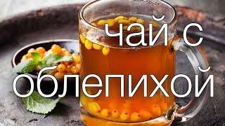 чай с облепихой #Рецепты SMARTKoK