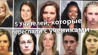 5 УЧИТЕЛЕЙ, У КОТОРЫХ БЫЛ СЕКС С УЧЕНИКАМИ Новости Сегодня