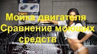 Как помыть двигатель, сравниваю моющие средства