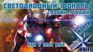 Светодиодный фонарь(Атомный реактор Iron Man)(Светодиодный фонарь(Атомный реактор Iron Man) Самодельный светодиодный фонарь. Корпус-железная банка из под..., 2013-02-06T23:25:35.000Z)