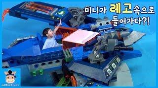 미니가 레고 속으로?! 넥소나이츠 장난감 주인공 되다 ♡ '아론의 에어로 스트라이커 V2' 신제품 레고 블럭 장난감 놀이 Lego | 말이야와친구들 MariAndFriends