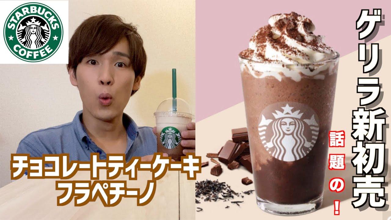 【スタバ新作】急遽発売されたチョコレートティーケーキフラペを飲む!【レビュー】スターバックス 新商品 フラペチーノ