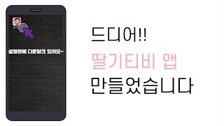 딸기티비 스마트폰 앱 출시했습니다 [딸기티비]