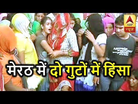 Clashes Between 2 Groups In Meerut Village Leave 1 Dalit Youth Dead | ABP News