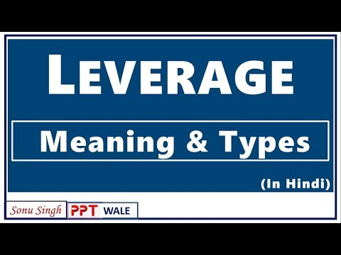 LEVERAGE IN HINDI | Concept & Types | Operating, Financial & Combined | Financial Management | ppt