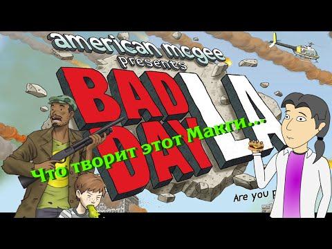 Bad Day L.A. Обзор от ASH2