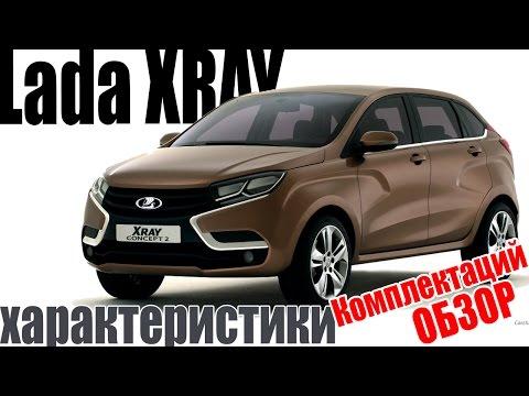 Lada XRAY (лада Х рей) кроссовер. Обзор комплектаций, цена, технические характеристики, фото.