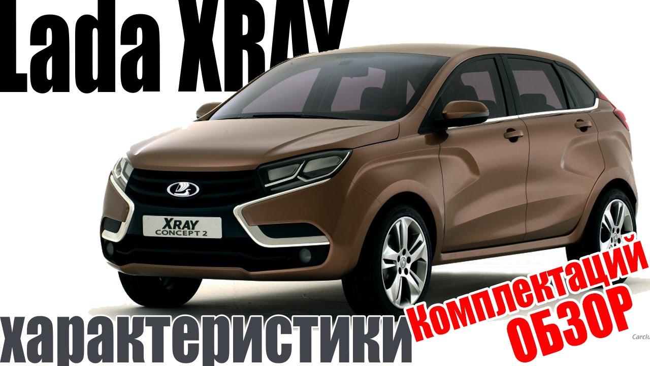 Lada XRAY (лада Х рей) кроссовер. Обзор комплектаций, цена ...