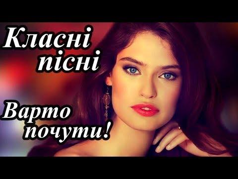 Класні Українські пісні - Сучасні пісні (Українська Музика 2018)