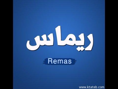 اسم ريماس حرام ام حلال