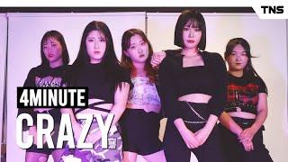 추억소환 '4MINUTE 포미닛 - 미쳐 (CRAZY)' 댄스커버 Dance Cover [TNS]