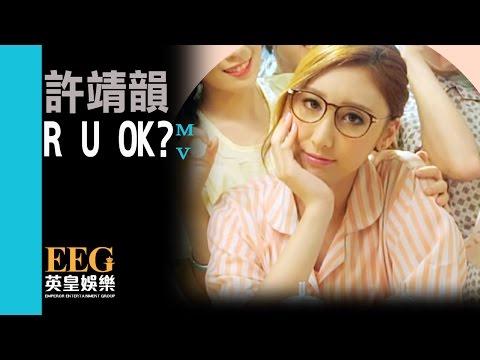 許靖韻 Angela Hui《R U OK?》[MV]