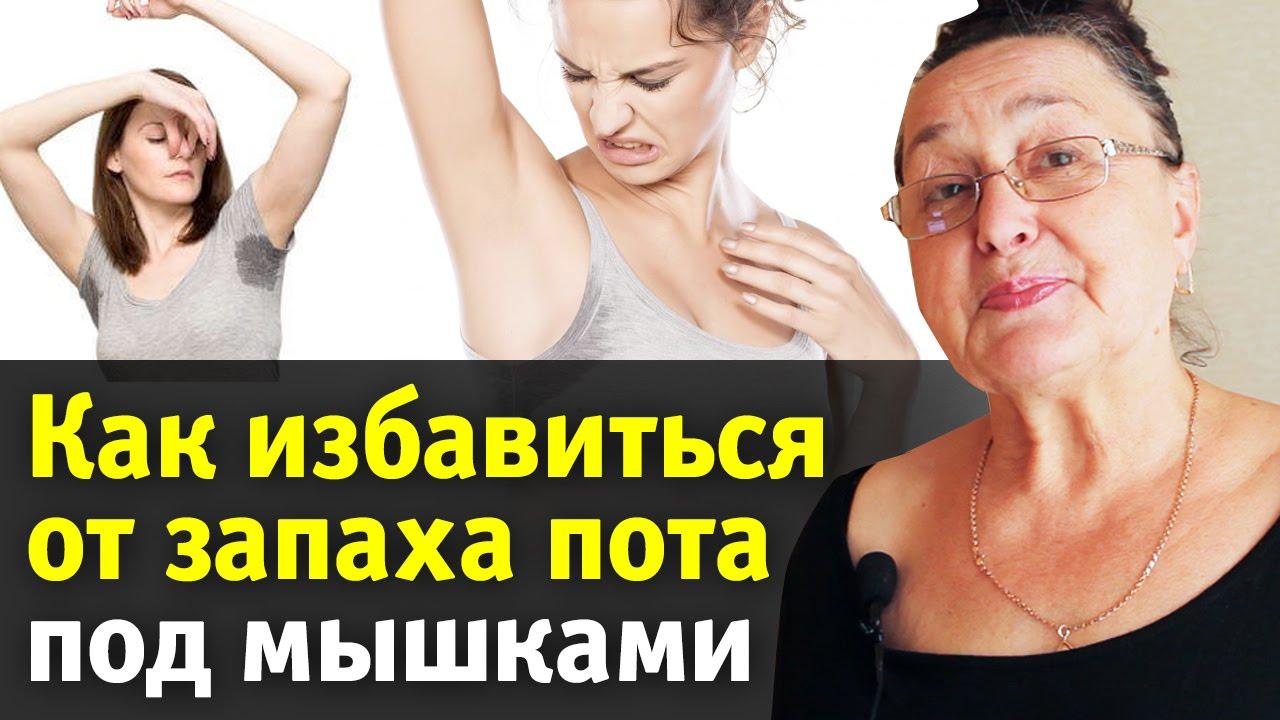 Как избавиться от пота под мышками, от рук и ног 92