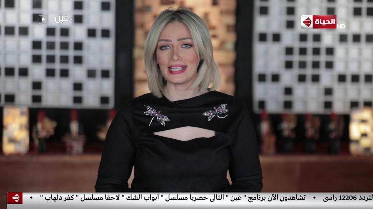"عين - فقرة هاشتاج - ""محمد رمضان وياسمين صبري ومحمد حماقي وخالد سليم... """