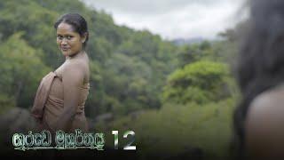 Garuda Muhurthaya | Episode 12 - (2020-10-04) | ITN Thumbnail