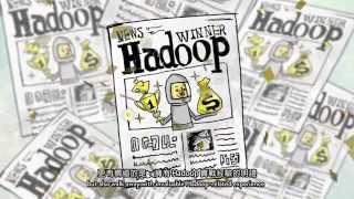 2014 Etu Hadoop Competition -- Big Data Begins with a Hadoop Cluster (中/英文字幕-英文配音)