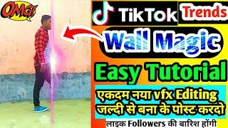Tiktok tutorials hindi | how to edit video | android editing | wall magic| kinemaster tutorial