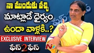 Congress Leader Sabitha Indra Reddy Exclusive Interview    Face to Face    Full Video    NTV
