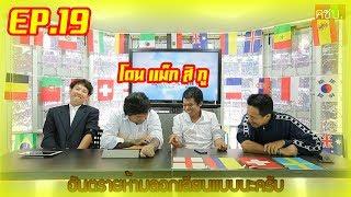 เดินหน้าฟุตบอลโลก-ep-19-โดน-เเม็ก-สิ-กู
