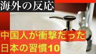 中国人が日本人との習慣の違いに衝撃。観光で来日した際、最も驚いた日...