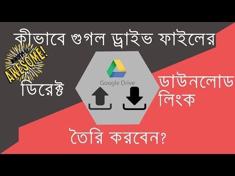 How to create direct download link of google drive file | Bangla Tutorial | Shah Arafat