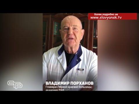 Главный врач первой краевой больницы о коронавирусе