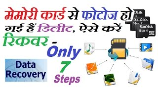 Memory card recovery !! card recovery key !! Only 7 Steps!! HardDisk Recovery