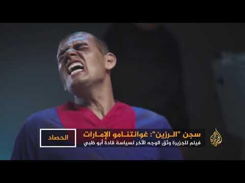 -الرزين-.. يكشف انتهاكات الإمارات  - نشر قبل 1 ساعة