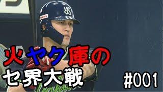 火薬庫プロスピ2019