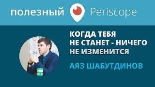 Аяз Шабутдинов - Когда тебя не станет, ничего не изменится / Совет за 5 минут