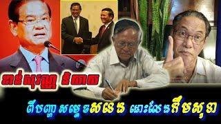 Khan sovan - បញ្ហាសខេងដោះលែងកឹមសុខា, Khmer news today, Cambodia hot news, Breaking news