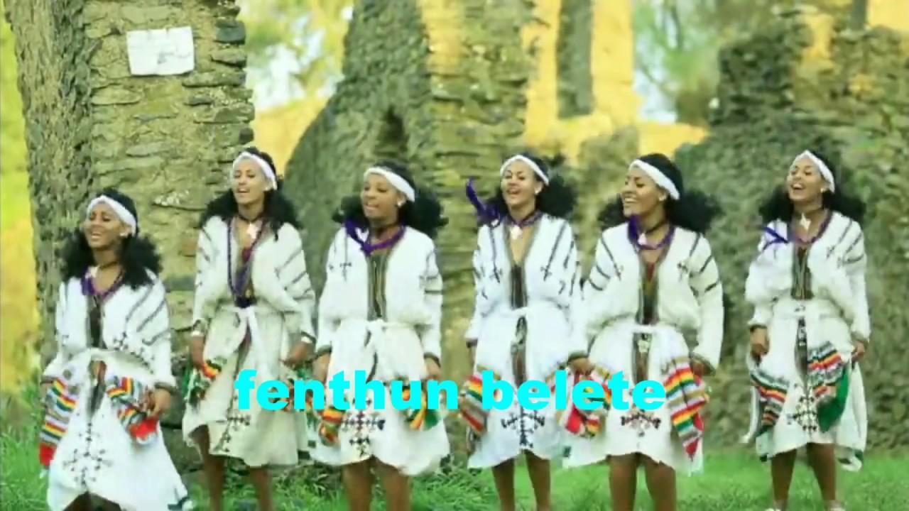 ethiopian music new 2017