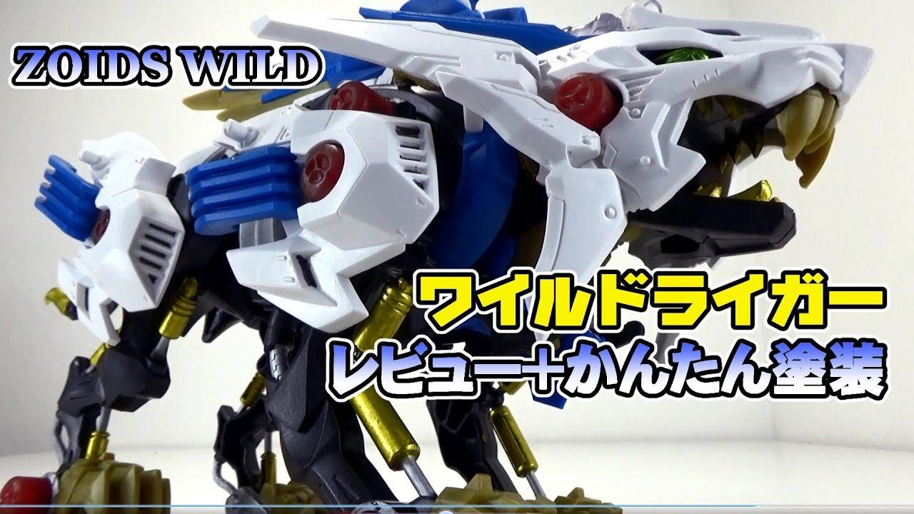 [Wild Liger]ZW01ワイルドライガー レビュー+かんたん塗装[ゾイドワイルドZOIDSWILD]
