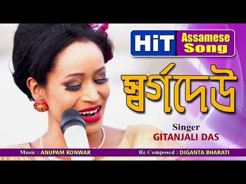 assamese-latest-bihu-song- -swargadeo-by-gitanjali-das