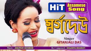 Assamese Latest Bihu Song | Swargadeo by Gitanjali Das