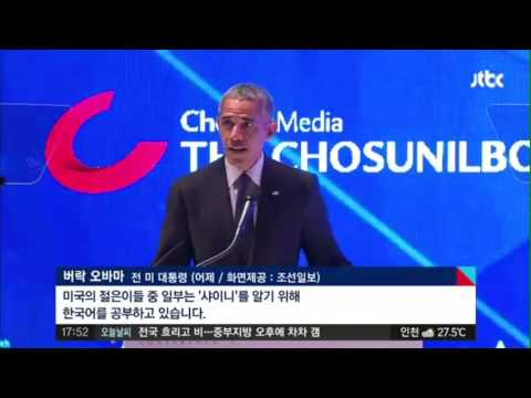 [170704] Former President Barack Obama Mentions SHINee | Asia Leadership Conference 2017
