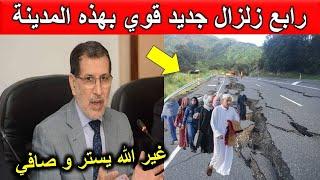 خبر محزن جدا عن زلزال جديد يهز المغاربة قبل قليل بورزازات ... لا يفوتك ما وقع