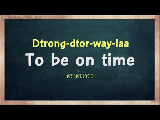 THAI TIME EP.307 Learn to speak thai, read thai, write thai Thai lesson