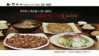 온누리쭈구미 - 인천 부평 케이블TV 광고
