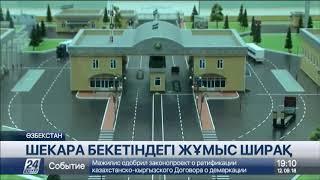 Өзбекстан шекара бекетінің санын арттырады