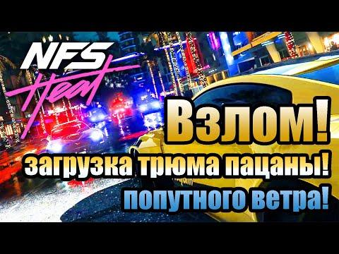 Need For Speed: Heat - загрузка трюма пацаны, попутного ветра!