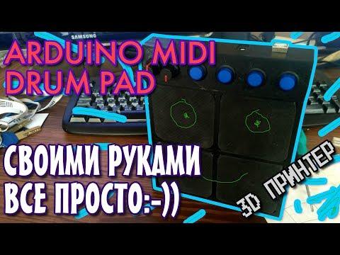 Arduino Midi Drum Pad (ничего сложного 🥁)