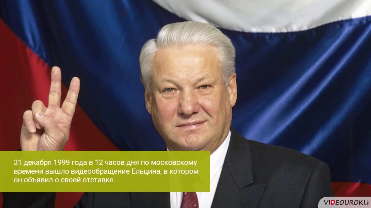 Политическая жизнь России в начале XXI века