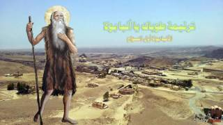 ترنيمة طوباك يا أنبا بولا للشماس بولس ملاك من البوم اسرار من الفردوس
