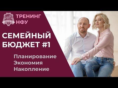 Бюджет семьи #1: Планирование семейного бюджета | Тренинг НФУ | Как вести семейный бюджет /16+