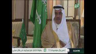 لقاء خاص مع سفير خادم الحرمين الشريفين في البحرين د عبدالله ال الشيخ