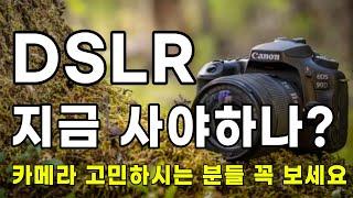 카메라 추천, DSLR 시대는 끝…