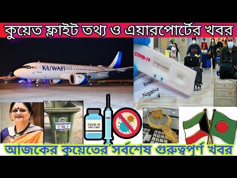 কুয়েতের বতর্মান ফ্লাইট তথ্য সহ গুরুত্বপূর্ণ খবর/এয়ারপোর্টে নতুন ডিভাইস/Kuwait News Bangla