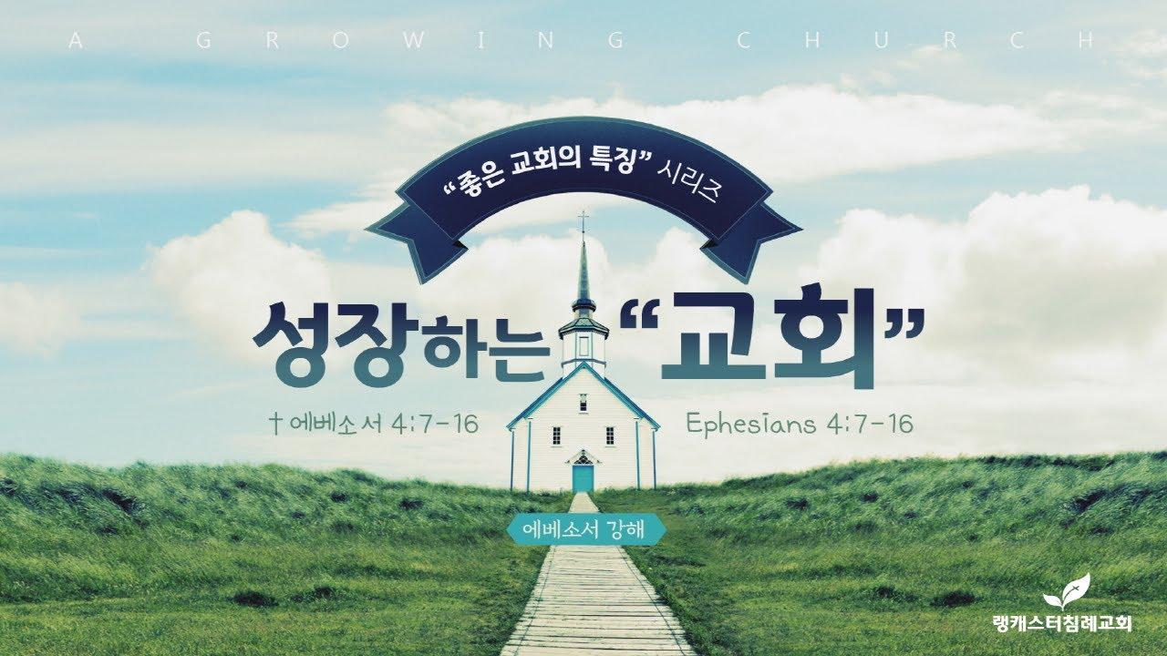 2021년 5월 2일 주일 설교 - 성장하는 교회