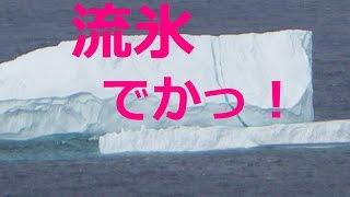 【ザ!世界仰天ニュース】カナダの流氷がでかすぎる!